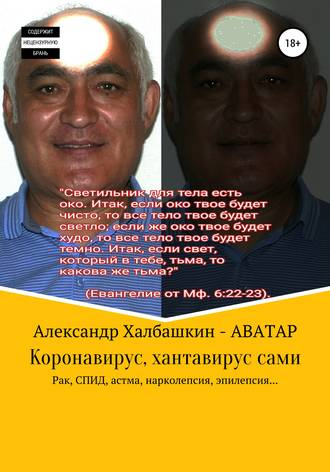 Александр Халбашкин, Коронавирус, хантавирус сами. Рак, СПИД, астма, нарколепсия, эпилепсия