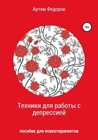 Артем Федоров, Техники для работы с депрессией