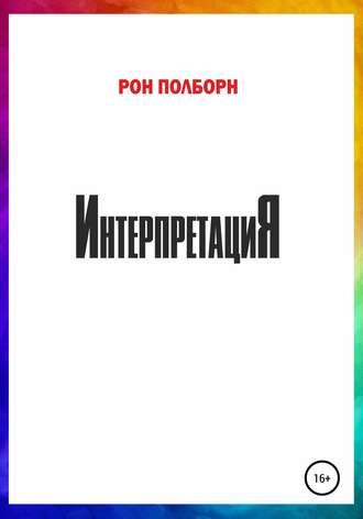 Рон Полборн, Интерпретация
