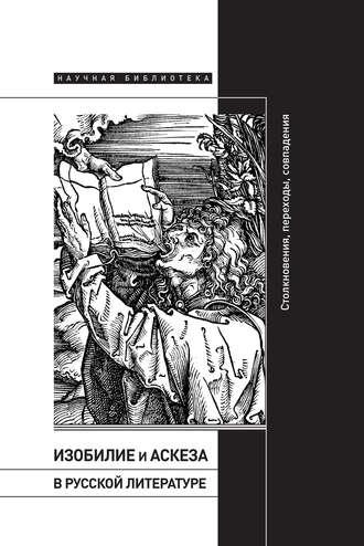 Коллектив авторов, Изобилие иаскеза врусской литературе: Столкновения, переходы, совпадения