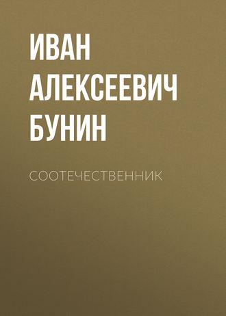 Иван Бунин, Соотечественник