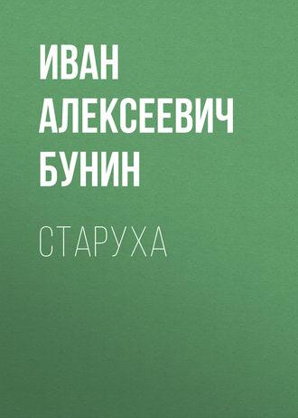 Иван Бунин, Старуха