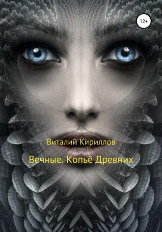Виталий Кириллов, Вечные. Копьё Древних