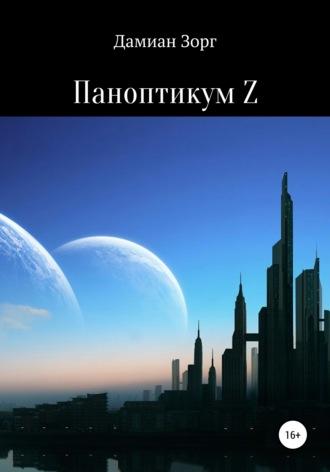 Дамиан Зорг, Паноптикум Z