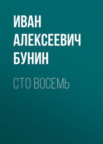 Иван Бунин, Сто восемь