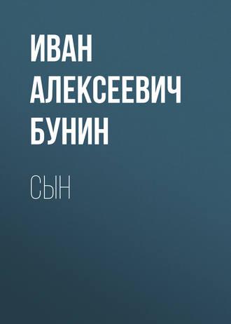 Иван Бунин, Сын