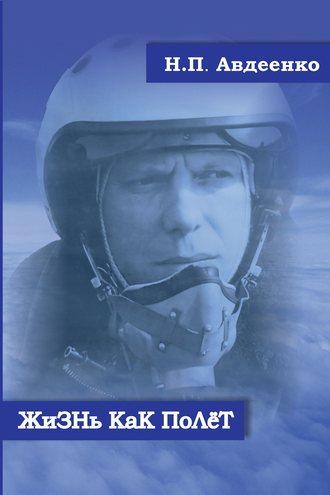 Николай Авдеенко, Жизнь как полёт. Летопись военного летчика