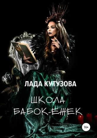 Лада Кутузова, Школа бабок-ежек