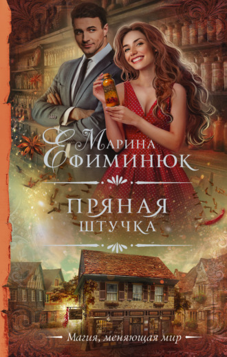 Марина Ефиминюк, Пряная штучка