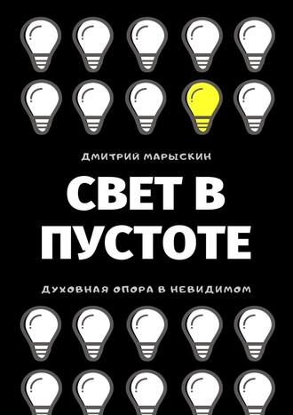Дмитрий Марыскин, Свет вПустоте