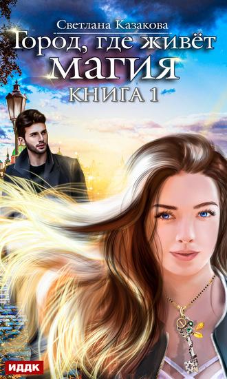 Светлана Казакова, Город, где живёт магия. Книга 1
