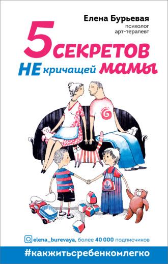 Елена Бурьевая, 5 секретов не кричащей мамы