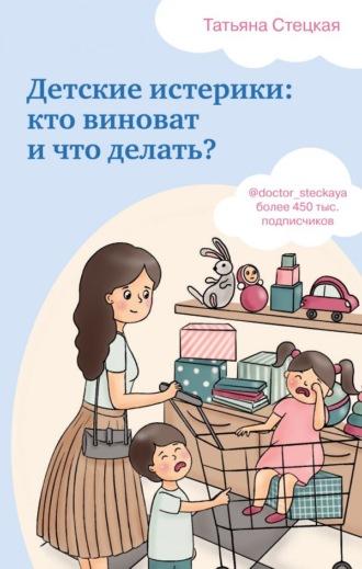 Татьяна Стецкая, Детские истерики: кто виноват и что делать?