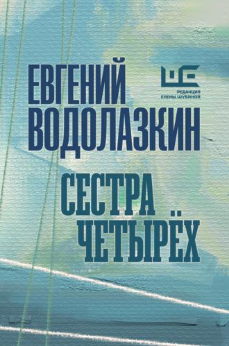 Евгений Водолазкин, Сестра четырех