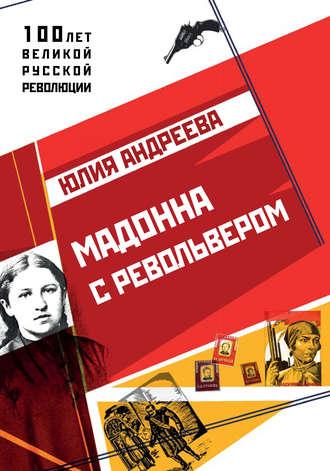 Юлия Андреева, Мадонна с револьвером