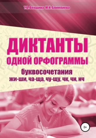 Татьяна Векшина, Мария Алимпиева, Диктанты одной орфограммы. Буквосочетания жи-ши, ча-ща, чу-щу, чк, чн, нч
