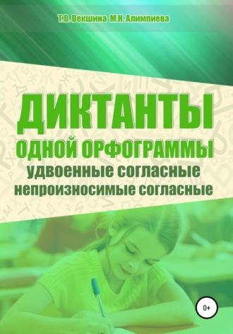 Татьяна Векшина, Мария Алимпиева, Диктанты одной орфограммы. Удвоенные согласные. Непроизносимые согласные