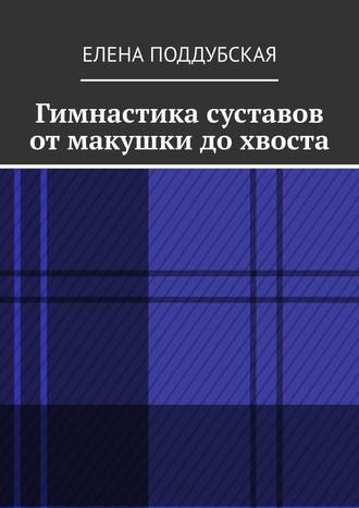 Елена Поддубская, Гимнастика суставов отмакушки дохвоста