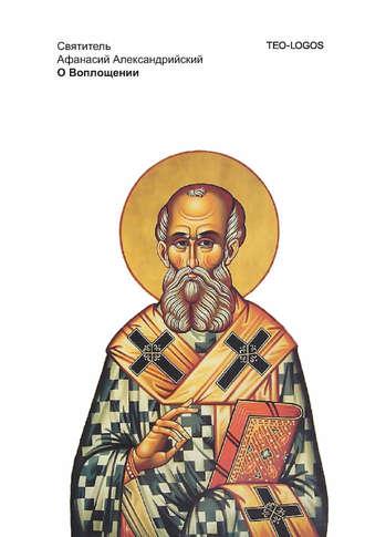 Святитель Афанасий Великий, О Воплощении