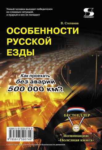 В. Степанов, Особенности русской езды. Как проехать без аварий 500 000 км?