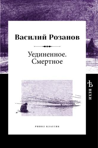 Василий Розанов, Уединенное. Смертное