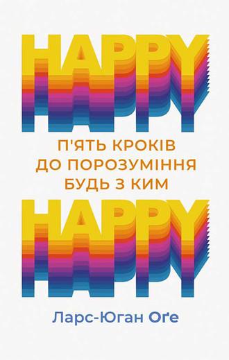 Ларс-Юган Оґе, Happy – happy: п'ять кроків до порозуміння будь з ким