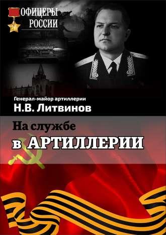 Николай Литвинов, На службе в артиллерии
