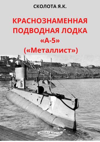 Яков Сколота, Краснознаменная подводная лодка «А-5» («Металлист»)