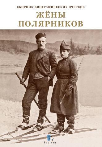 Коллектив авторов, Елена Аврамовски, Жены полярников