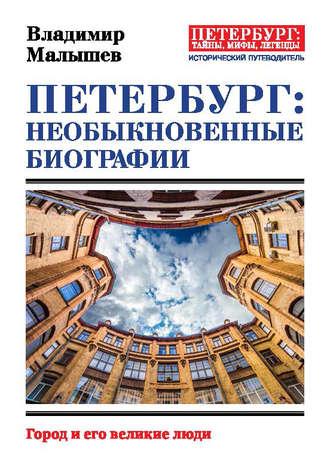 Владимир Малышев, Петербург: необыкновенные биографии. Город и его великие люди