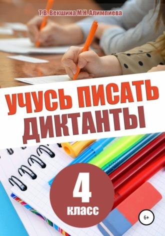 Татьяна Векшина, Мария Алимпиева, Учусь писать диктанты. 4класс