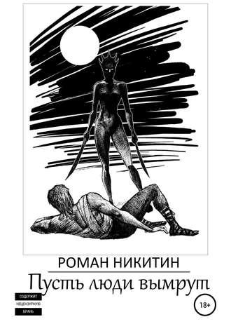 Роман Никитин, Пусть люди вымрут