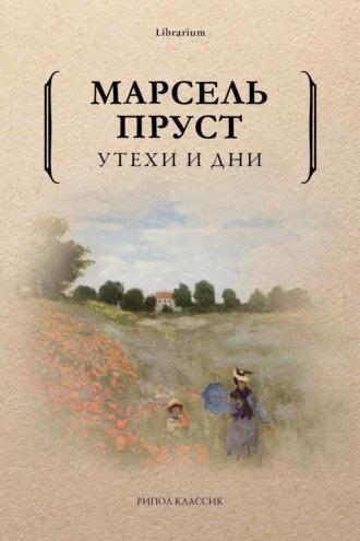 Марсель Пруст, Утехи и дни