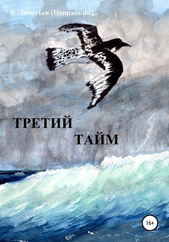 Алексей Леонтьев(Поправкин), Третий тайм
