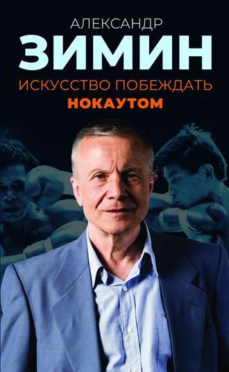 Александр Зимин, Искусство побеждать нокаутом