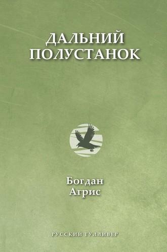 Богдан Агрис, Дальний полустанок