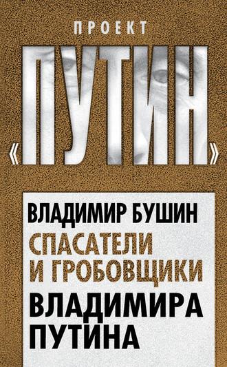 Владимир Бушин, Спасатели и гробовщики Владимира Путина