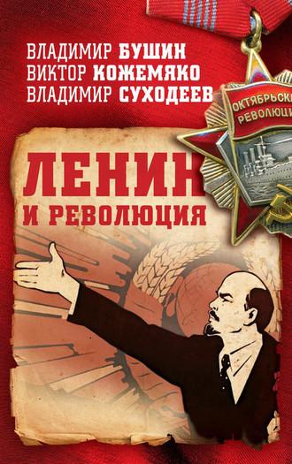 Виктор Кожемяко, Владимир Суходеев, Ленин и революция