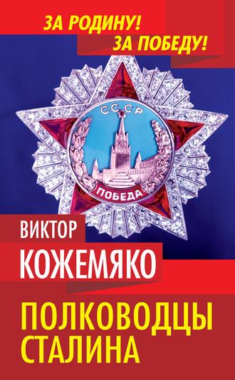 Виктор Кожемяко, Полководцы Сталина