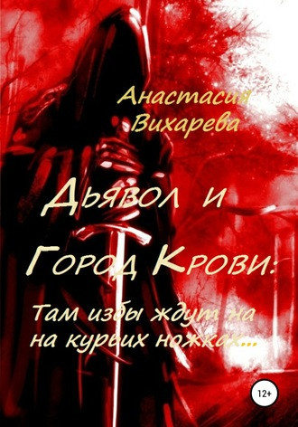 Анастасия Вихарева, Дьявол и Город Крови: Там избы ждут на курьих ножках