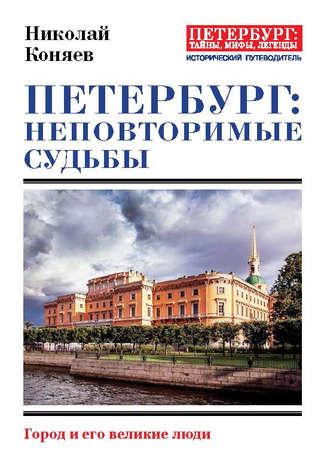 Николай Коняев, Петербург: неповторимые судьбы. Город и его великие люди