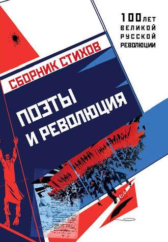 Коллектив авторов, Владимир Симаков, Поэты и революция