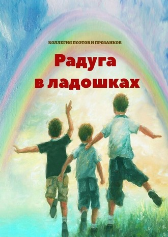 Эльвира Шабаева, Радуга владошках