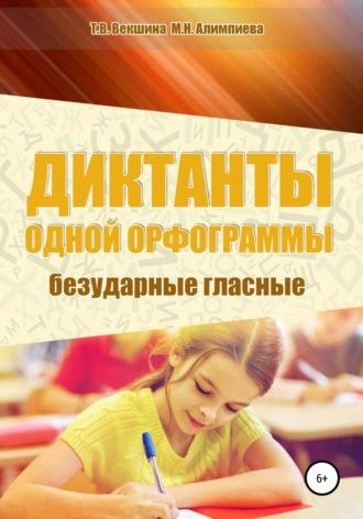 Татьяна Векшина, Мария Алимпиева, Диктанты одной орфограммы. Безударные гласные