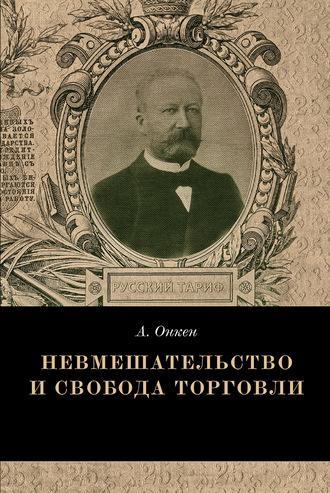 Август Онкен, Невмешательство и свобода торговли. История максимы Laissez faire et laissez passer