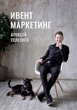 Алексей Селезнёв, Ивент-маркетинг