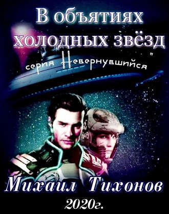 Михаил Тихонов, В объятиях холодных звезд