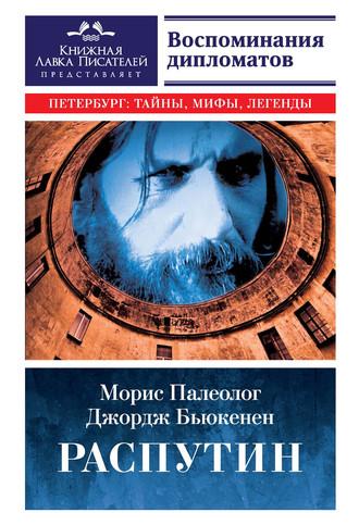 Джордж Бьюкенен, Морис Палеолог, Распутин. Воспоминания дипломатов