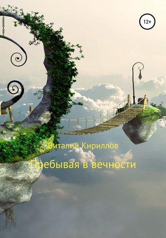 Виталий Кириллов, Пребывая в вечности. Сборник рассказов