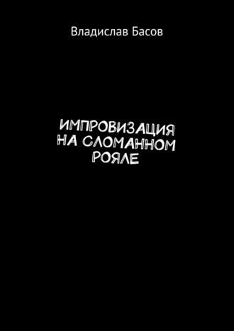 Владислав Басов, Импровизация насломанном рояле